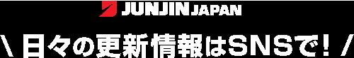 JUNJINJAPAN日々の更新情報はSNSで!