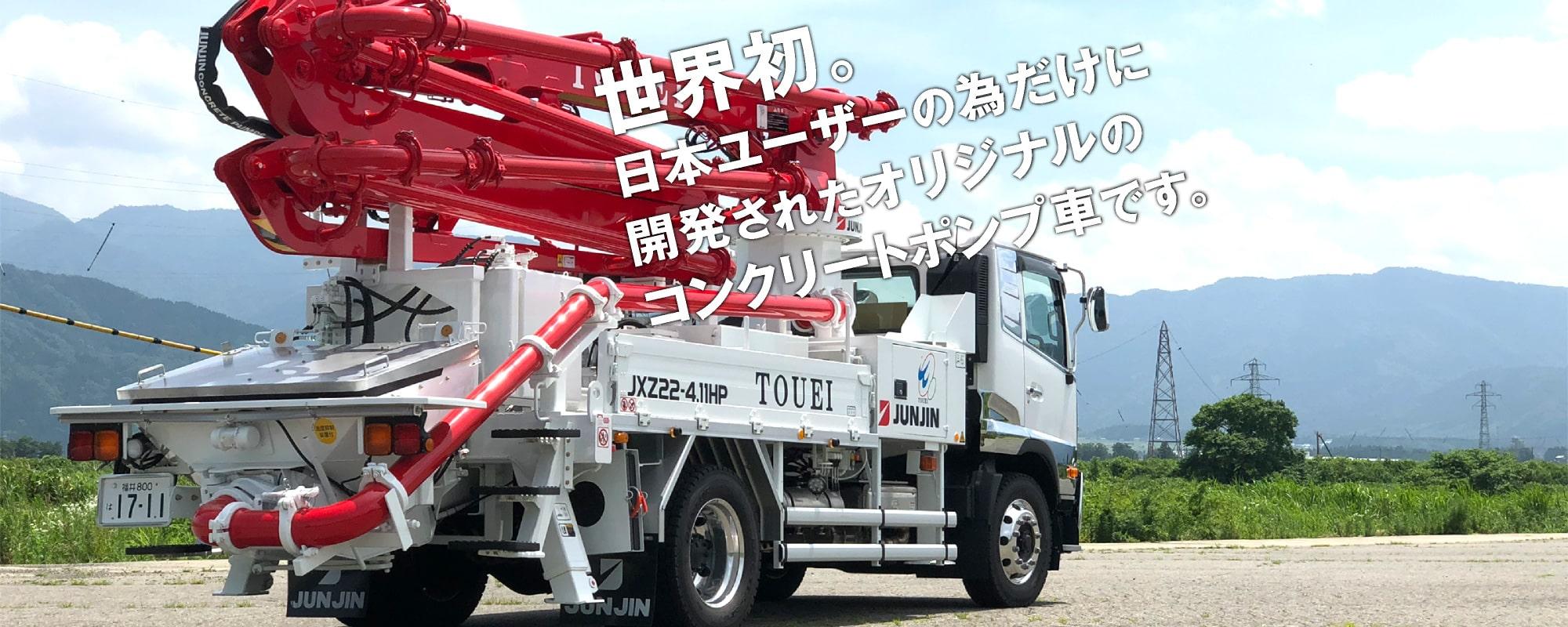 世界初。日本ユーザーの為だけに開発されたオリジナルのコンクリートポンプ車です。