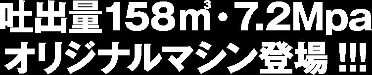 吐出量158㎥・7.2Mpaオリジナルマシン登場!!!
